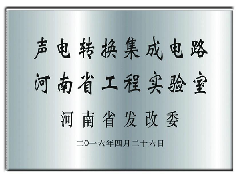 声电转换集成电路河南省工程实验室
